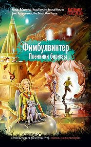 Юлиана Лебединская -Фимбулвинтер. Пленники бирюзы