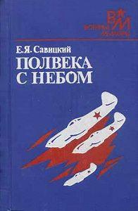Евгений Савицкий - Полвека с небом