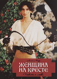 Анна Мар -Женщина на кресте (сборник)