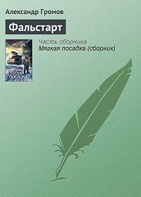 Александр Громов -Фальстарт