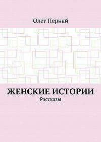 Олег Пернай -Женские истории. Рассказы