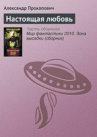 Александр Прокопович -Настоящая любовь