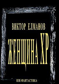 Виктор Елманов -Женщина XP