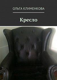 Ольга Клименкова -Кресло