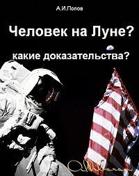Александр Иванович Попов - Человек на Луне? Какие доказательства?