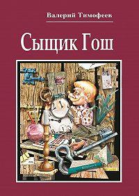 Валерий Тимофеев -СыщикГош. Первоедело