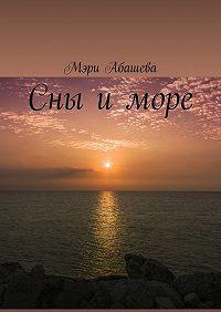 Мэри Абашева -Сны иморе