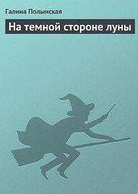 Галина Полынская -На темной стороне луны