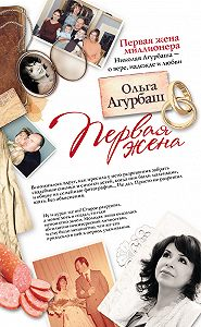 Ольга Агурбаш -Первая жена (сборник)
