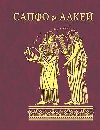 Сапфо ,  Алкей - Сапфо и Алкей (сборник)