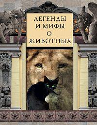 Виктория Часникова - Легенды и мифы о животных