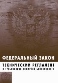 Коллектив Авторов -Технический регламент о требованиях пожарной безопасности. Федеральный закон № 123-ФЗ от 22 июля 2008 г.