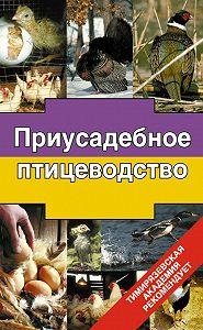 Э. И. Бондарев -Приусадебное птицеводство