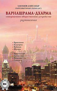 Александр Хакимов -Варнашрама-дхарма. Совершенное общественное устройство. Размышления