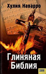 Хулия Наварро -Глиняная Библия