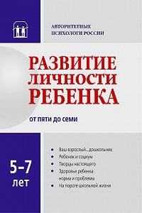 Коллектив Авторов -Развитие личности ребенка от пяти до семи