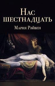 Мария Рэйвен - Нас шестнадцать (сборник)