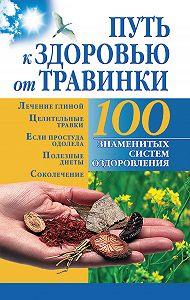 Борис Бах - Путь к здоровью от Травинки