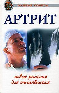 Анастасия Полянина -Артриты. Травы, которые помогут избежать операции