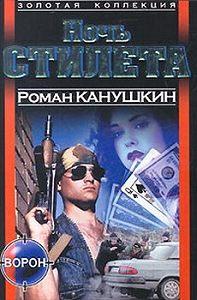 Роман  Канушкин -Ночь Стилета