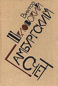 Виктор Шкловский -Гамбургский счет: Статьи – воспоминания – эссе (1914–1933)
