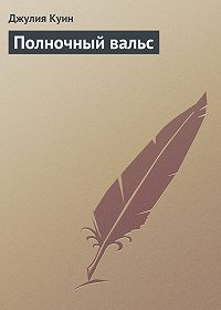 Джулия Куин -Полночный вальс