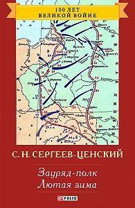 Сергей Николаевич Сергеев-Ценский -Зауряд-полк. Лютая зима