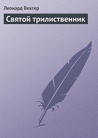 Леонард Вехтер -Святой трилиственник