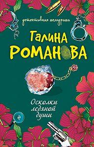 Галина Романова -Осколки ледяной души