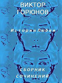 Виктор Горюнов -История любви. Сборник сочинений
