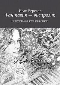 Иван Вересов -Фантазия– экспромт. Рождественский квест для пианиста