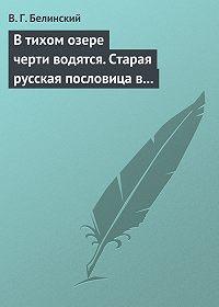 В. Г. Белинский -В тихом озере черти водятся. Старая русская пословица в лицах и в одном действии. Федора Кони