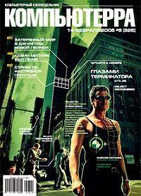 Компьютерра -Журнал «Компьютерра» № 6 от 14 февраля 2006 года