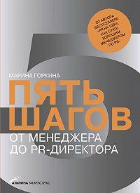 Марина Горкина -Пять шагов от менеджера до PR-директора