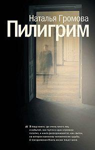 Наталья Громова - Пилигрим (сборник)