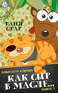 Таня Стар -Как сыр в масле…