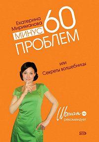 Екатерина Мириманова -Минус 60 проблем, или Секреты волшебницы