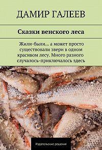 Дамир Галеев - Сказки венского леса