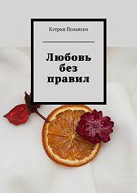 Кэтрин Полански - Любовь без правил