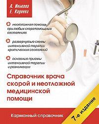 Алла Инькова -Справочник врача скорой и неотложной медицинской помощи