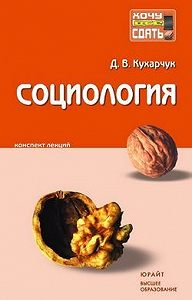 Дмитрий Кухарчук - Социология: конспект лекций