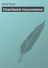 Антон Чехов -Новейший письмовник