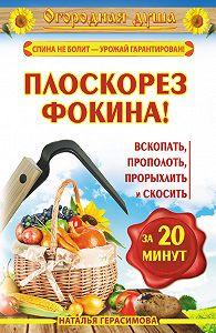 Наталья Герасимова -Плоскорез Фокина! Вскопать, прополоть, прорыхлить и скосить за 20 минут