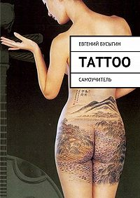 Евгений Бусыгин -Tattoo