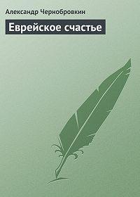 Александр Чернобровкин -Еврейское счастье