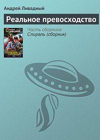 Андрей Ливадный -Реальное превосходство