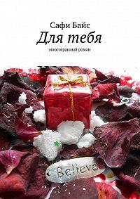 Сафи Байс -Длятебя. Многогранный роман
