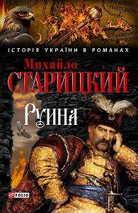 Михайло Старицкий -Руина
