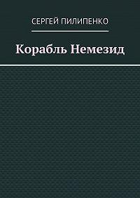 Сергей Пилипенко - Корабль Немезид