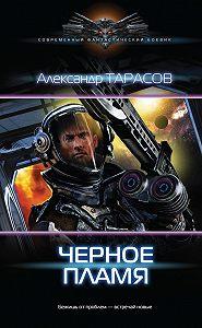 Александр Тарасов -Черное пламя